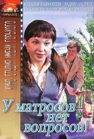 Affiche de Film U Matrosov Net Voprosov