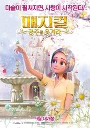 Magical: make the princess laugh (2020)