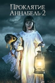 Проклятие Аннабель: Зарождение зла - смотреть фильмы онлайн HD