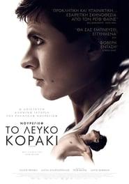 The White Crow / Νουρέγιεφ: Το Λευκό Κοράκι