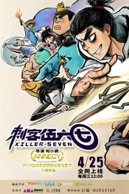 Scissor Seven - Season 0 : Specials