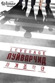 Leverage Episode 14