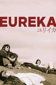 ユリイカ (2000)