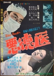 Vice Doctor 1966