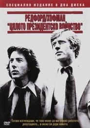 Цялото президентско войнство (1976)