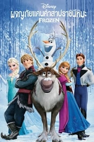 Frozen คำสาปราชินีหิมะ ภาค 1