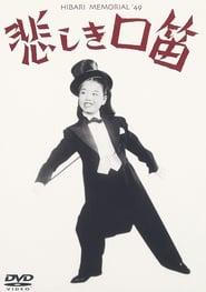 悲しき口笛 1949