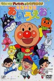 Go! Anpanman and hiragana play: First time with a i u e o