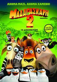Δες το Μαδαγασκάρη 2: Απόδραση στην Αφρική / Madagascar: Escape 2 Africa (2008) online μεταγλωττισμένο