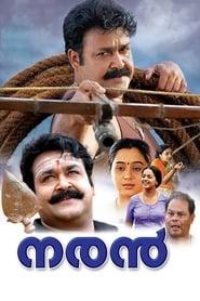 Naran (2005)