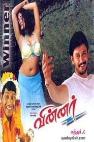 வின்னர் (2003)