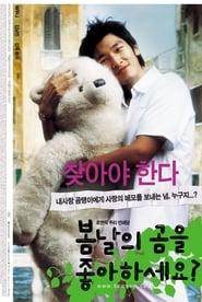 Spring Bears Love 2003