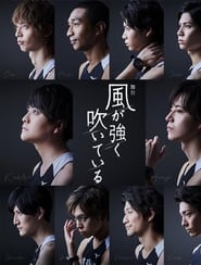 Run with the Wind Stage Play (2021)