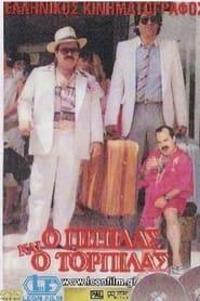 Ο Πιπίλας και ο Τορπίλας 1985