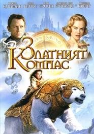 Златният компас (2007)