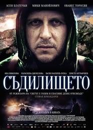 Съдилището (2014)