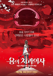 The Dragon Dentist – Episode 1 (2017) Online Cały Film Lektor PL