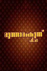Mutharamkunnu P.O.