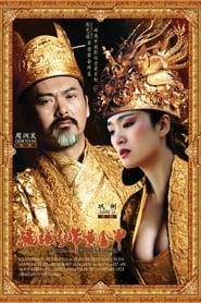 Проклятието на златното цвете (2006)