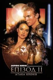 Зоряні війни: Епізод II - Атака клонів