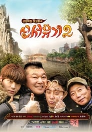 New Journey to the West Season 2