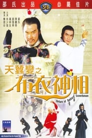 Return of the Bastard Swordsman (1984)