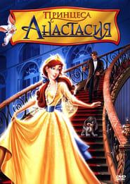 Принцеса Анастасия / Anastasia