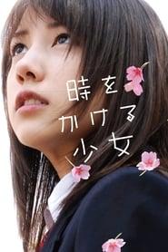 Toki o Kakeru Shojo (2010)