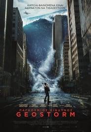 Geostorm / Παγκόσμιος Κίνδυνος: Geostorm