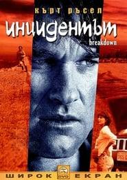 Инцидентът (1997)