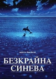 Безкрайна синева (1988)