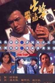 零点出击 1990