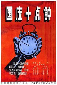 Guo qing shi dian zhong 1956