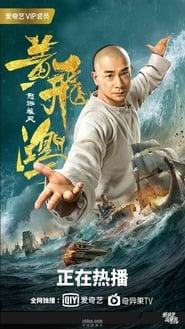 黄飞鸿之怒海雄风 (2018)