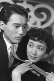 Haru no Wakakusa 1954