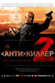 Antikiller 2 – Antiterror (2003)