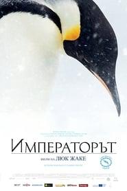 Императорът (2017)
