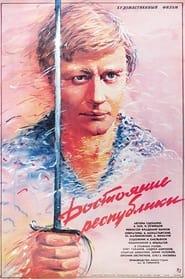Собственост на републиката (1971)