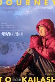 مشاهدة فيلم 카일라스 가는 길 مترجم
