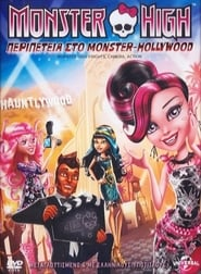 Monster High: Frights, Camera, Action! / Περιπετεια Στο Monster Hollywood
