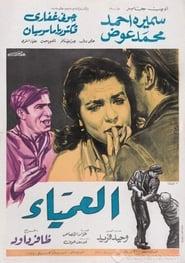 Aleamya' 1970