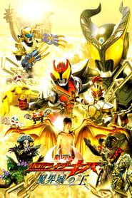 Kamen Rider Kiva: King of the Castle in the Demon World 2008