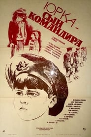 Юрка – сын командира 1984