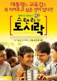 Stanley Ka Dabba movie