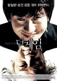 더 게임 (2008)