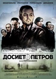 Досието Петров