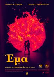 Ema / Έμα (2019) online ελληνικοί υπότιτλοι