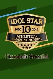 2019 Idol Star Athletics Championships Episode 6 [END]