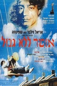 Osher Lelo Gvul 1996
