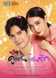 Poster Ku Kaen San Rak 2021
